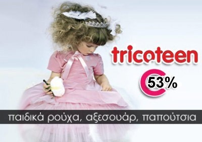 Επώνυμες μάρκες από την TRICOTEEN, μόνο 14€ για να αγοράσετε προϊόντα αξίας 30€, σε παιδικά ρούχα, παπούτσια, αξεσουάρ & είδη βρεφανάπτυξης, στο καταστήματα TRICOTEEN στην Αργυρούπολη. Αποκλειστικά για τους κατόχους των κουπονιών 40% έκπτωση, είτε για την