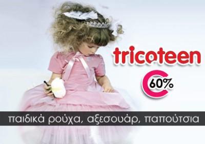 12€ για να αγοράσετε επώνυμες μάρκες αξίας 30€, σε παιδικά ρούχα, παπούτσια, αξεσουάρ & είδη βρεφανάπτυξης, στο καταστήματα TRICOTEEN στην Αργυρούπολη. Αποκλειστικά για τους κατόχους των κουπονιών 40% έκπτωση, είτε για την αγορά των ρούχων της βάπτισης, ε