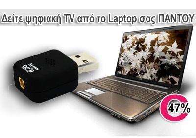 Μόνο 23.50€ για το μικρότερο σε μέγεθος (mini) high definition mpeg4, αποκωδικοποιητή - δέκτη τηλεόρασης usb για φορητούς και σταθερούς υπολογιστές για να μπορούν όλοι να βλέπουν τα αγαπημένα τους προγράμματα όπου και αν βρίσκονται. Το καλύτερο δώρο για τους αγαπημένους σας. 26 ευρώ με αποστολή στο χώρο σας, σε ΟΛΗ την Ελλάδα. Αρχική αξία 48€. Έκπτωση 46%.