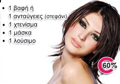 18€ από 45€ για μία πλήρη περιποίηση των μαλλιών σας, σε ένα ραντεβού, με (1) βαφή ή μία (1) ανταύγειες (στεφάνι), ένα (1) χτένισμα, ένα (1) λούσιμο & μία (1) μάσκα ενυδάτωσης. Προσφορά για σας από το μοντέρνο κομμωτήριο «Hair Time» στο Νέο Κόσμο. Έκπτωση