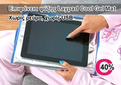Χωρίς ρεύμα, χωρίς την χρήση θύρας USB, μόνο με 30€ για να αποκτήσετε τώρα την επιφάνεια ψύξης Laypad Cool Gel Mat. Έρχεται να αλλάξει τα δεδομένα σε όσα γνωρίζατε μέχρι σήμερα για την ψύξη των φορητών υπολογιστών. Ιδανική για Ipad και Laptop. Αρχική αξία