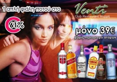 Καλοκαιρνη προσφορά, μία απλή φιάλη ποτού,39€ από 100€, στο Venti Club Restaurant στου Ψυρρή, για να χορέψετε & να διασκεδάσετε μαζί με την παρέα σας χωρίς περιορισμό ατόμων. Αρχική αξία 100€, έκπτωση 61%