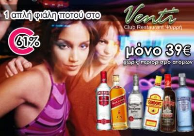 39€ από 100€ για μία απλή φιάλη ποτού, ανοιξιάτικη προσφορά από το Venti Club Restaurant στου Ψυρρή για να διασκεδάσετε & να χορέψετε μαζί με όλη την παρέα σας, χωρίς περιορισμό ατόμων. Αξίας 100€. Έκπτωση 61%