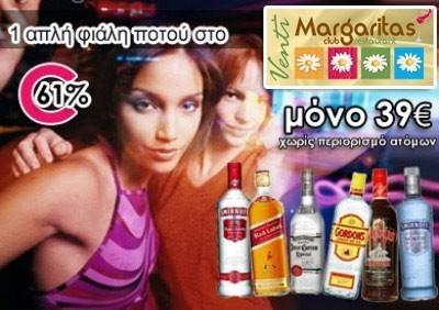 39€ από 100€ για μία απλή φιάλη ποτού στο Venti Margaritas Club Restaurant στου Ψυρρή, για να διασκεδάσετε & να χορέψετε μαζί με όλη την παρέα σας, χωρίς περιορισμό ατόμων. Αξίας 100€. Έκπτωση 61%