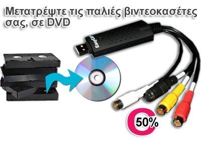 Μόνο 14,90€ USB VHS Ψηφιοποιητή Ήχου και Εικόνας. Μετατρέψτε τα παλιά σας, οικογενειακά ή προσωπικά video, σε ψηφιακά αρχεία στον υπολογιστή σας ή σε DVD, εύκολα και οικονομικά. Δυνατότητα αποστολής σε όλη την Ελλάδα με 4€ επιπλέον. Αρχική αξία 32€. Έκπτω