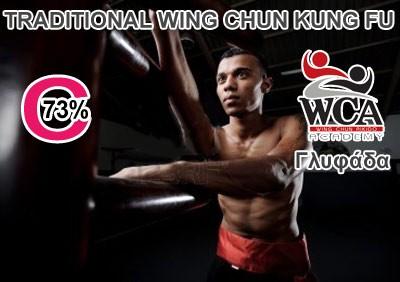 19€ για 1 μήνα  μαθήματα (TRADITIONAL WING CHUN παραδοσιακή πολεμική τέχνη, Chinese Boxing) KUNG FU στη Γλυφάδα,. Μπορείτε να κάνετε  έως 28 προπονήσεις μέσα σε ένα μήνα & απαλλαγή από τα έξοδα εγγραφής 15 ευρώ.  Προσφορά της Σχολής Πολεμικών Τεχνών, WCA ACADEMY στην Γλυφάδα. Αξίας 70€. Έκπτωση 73%